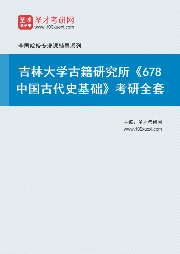 2021年吉林大学古籍研究所《678中国古代史基础》考研全套