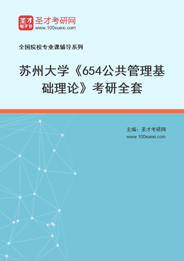 2021年苏州大学《654公共管理基础理论》考研全套