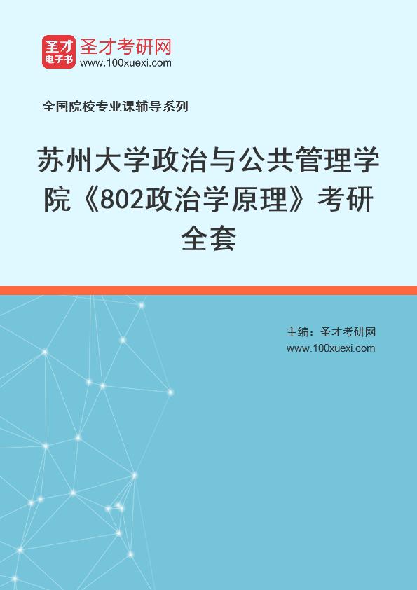 2021年苏州大学政治与公共管理学院《802政治学原理》考研全套