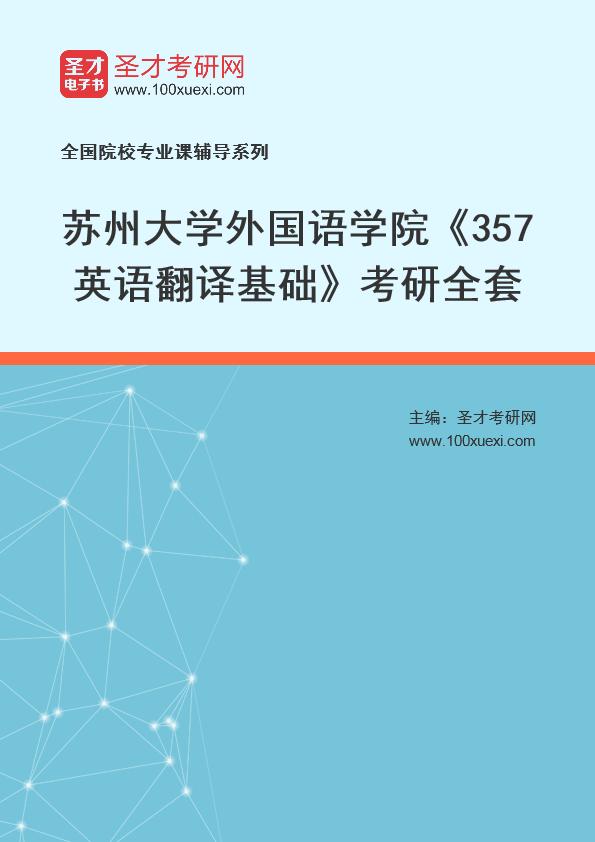 2021年苏州大学外国语学院《357英语翻译基础》考研全套