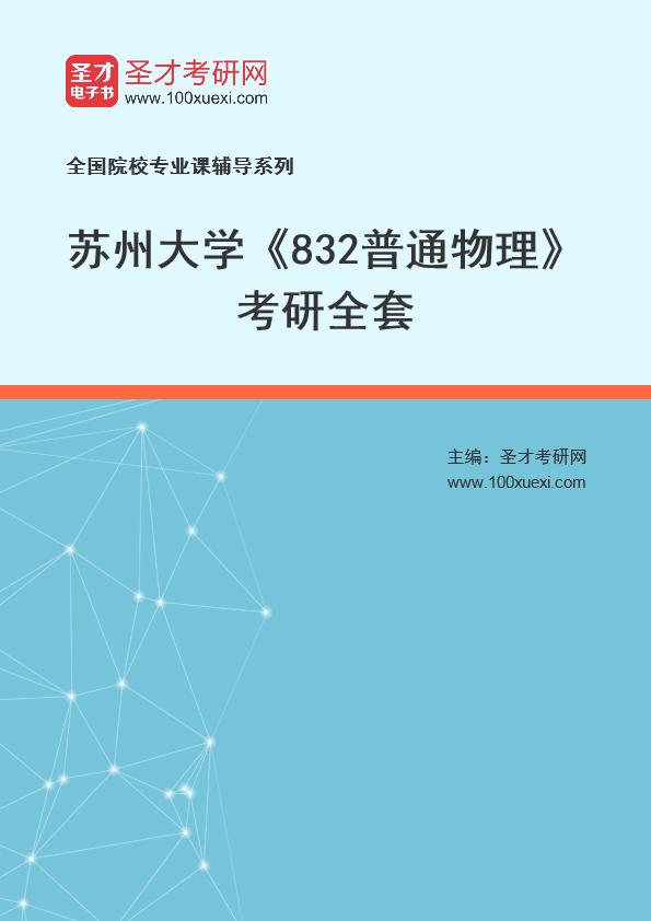 2021年苏州大学《832普通物理》考研全套