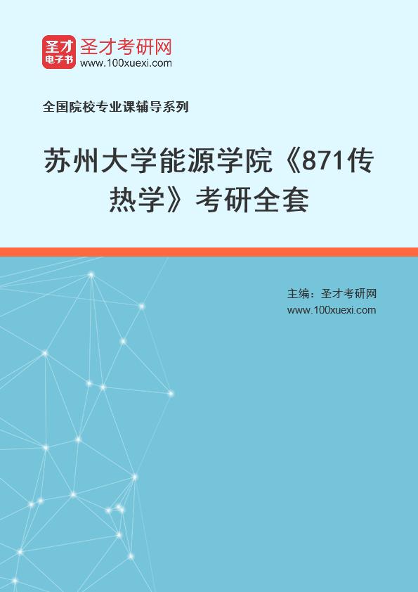 2021年苏州大学能源学院《871传热学》考研全套