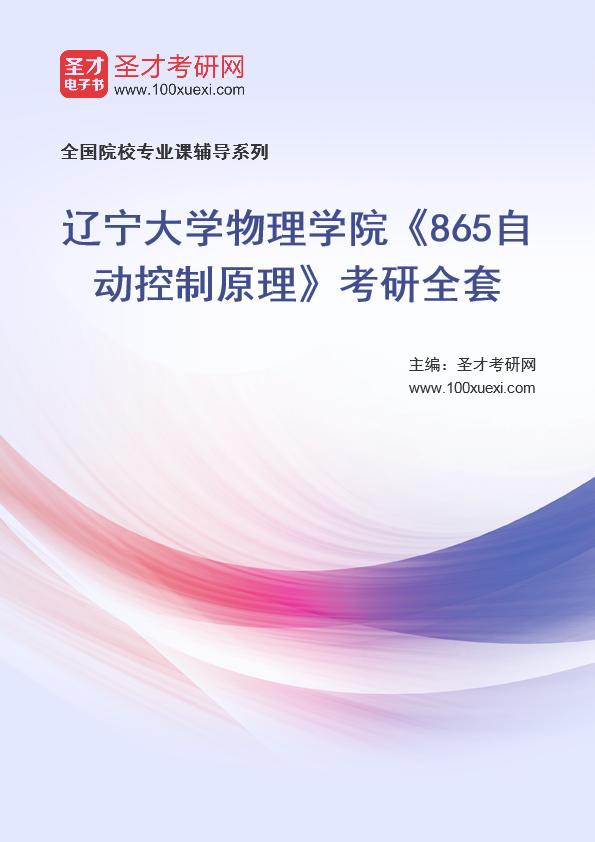 2021年辽宁大学物理学院《865自动控制原理》考研全套