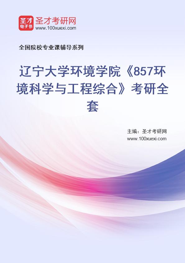 2021年辽宁大学环境学院《857环境科学与工程综合》考研全套