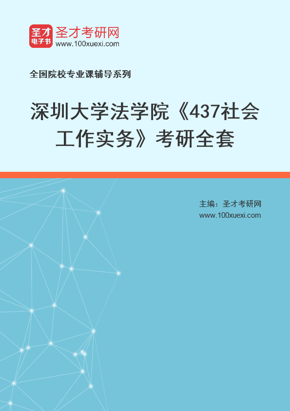 2021年深圳大学法学院《437社会工作实务》考研全套