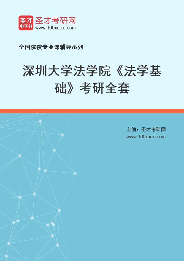 2021年深圳大学法学院《法学基础》考研全套