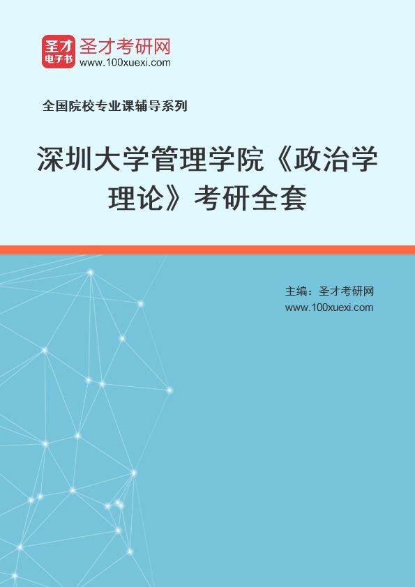2021年深圳大学管理学院《政治学理论》考研全套