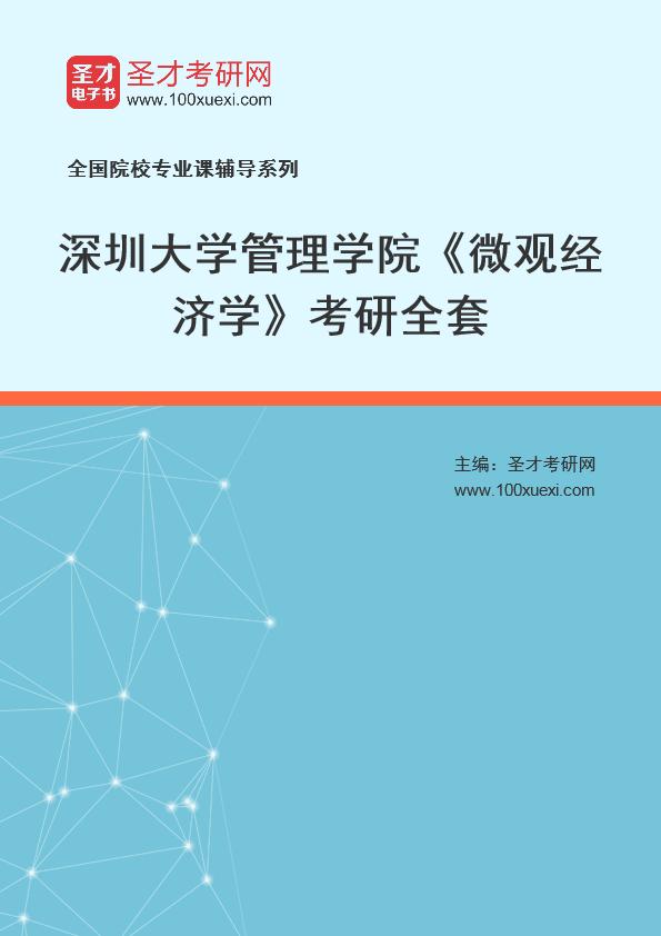 2021年深圳大学管理学院《微观经济学》考研全套