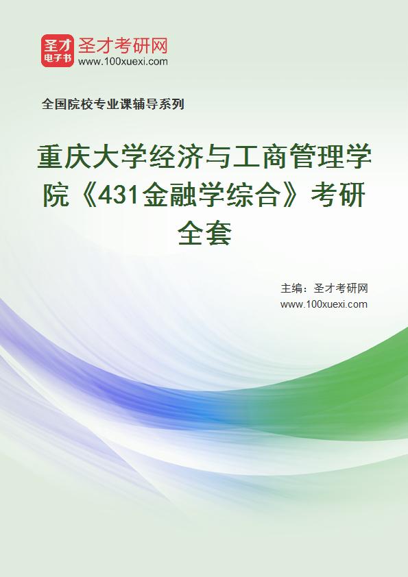 2021年重庆大学经济与工商管理学院《431金融学综合》考研全套