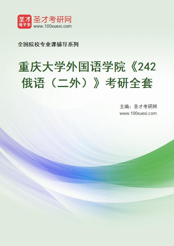 2021年重庆大学外国语学院《242俄语(二外)》考研全套