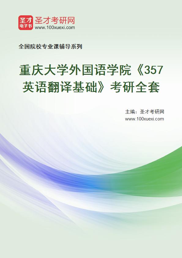2021年重庆大学外国语学院《357英语翻译基础》考研全套