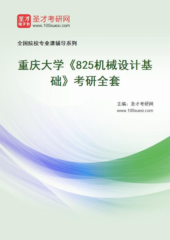 2021年重庆大学《825机械设计基础》考研全套