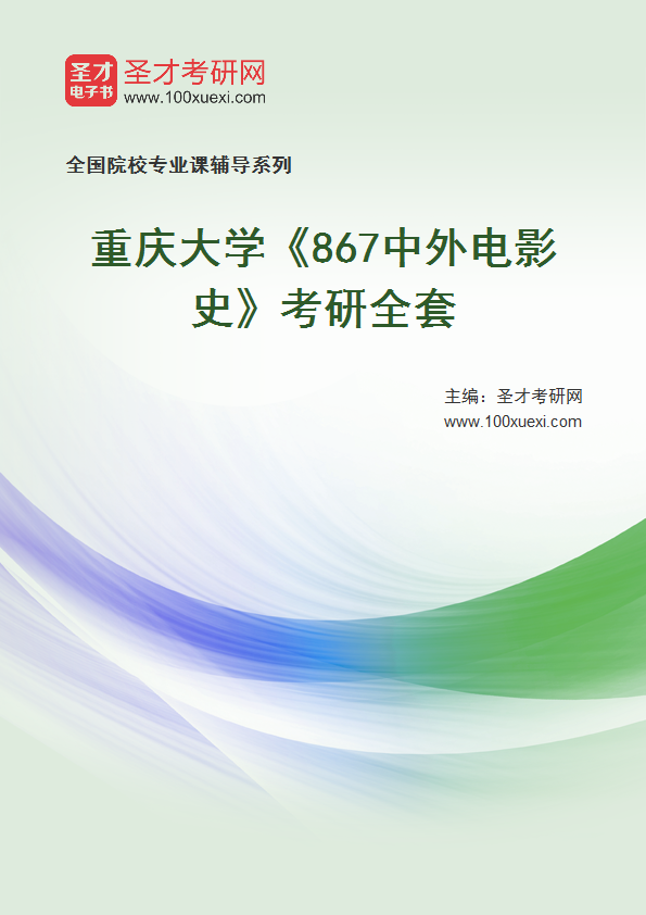 2021年重庆大学《867中外电影史》考研全套