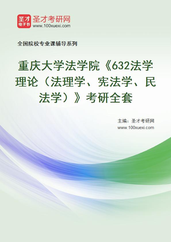 2021年重庆大学法学院《632法学理论(法理学、宪法学、民法学)》考研全套