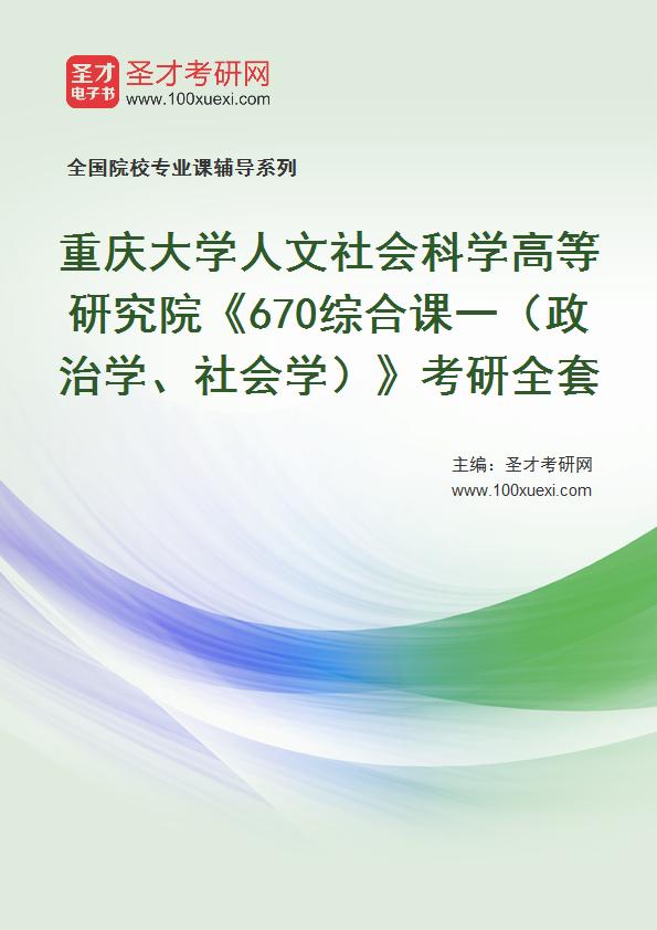 2021年重庆大学人文社会科学高等研究院《670综合课一(政治学、社会学)》考研全套