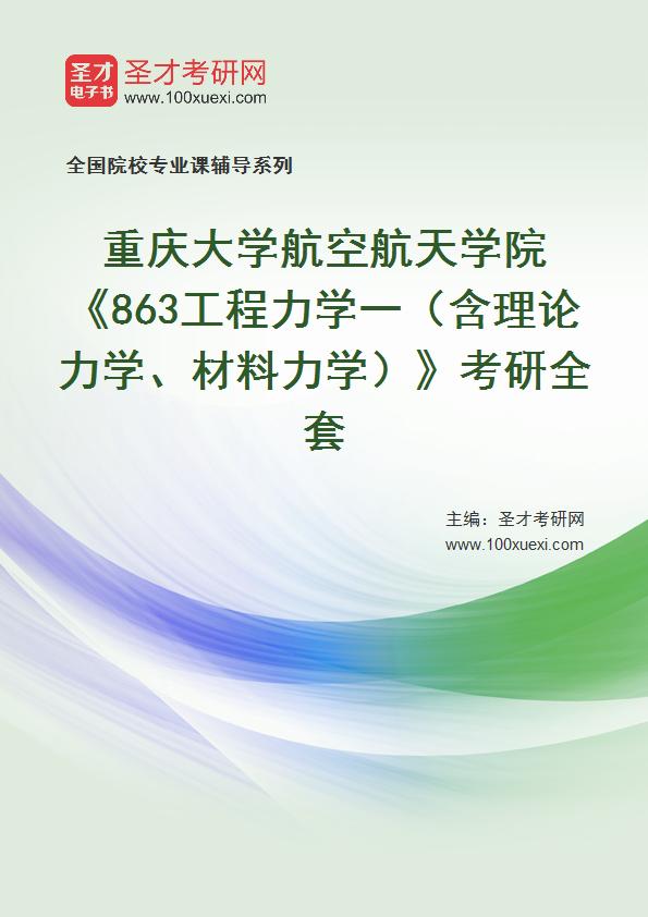 2021年重庆大学航空航天学院《863工程力学一(含理论力学、材料力学)》考研全套