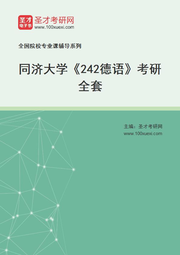 2021年同济大学《242德语》考研全套