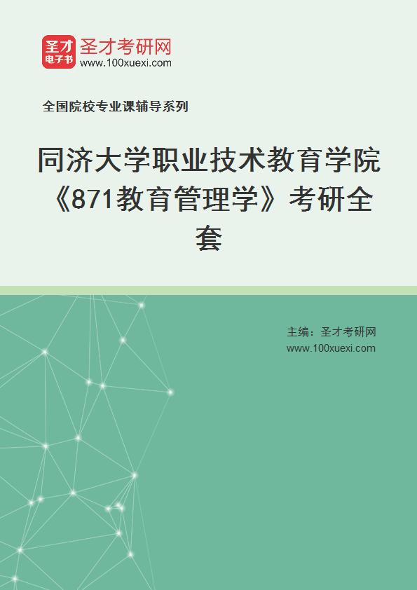 2021年同济大学职业技术教育学院《871教育管理学》考研全套