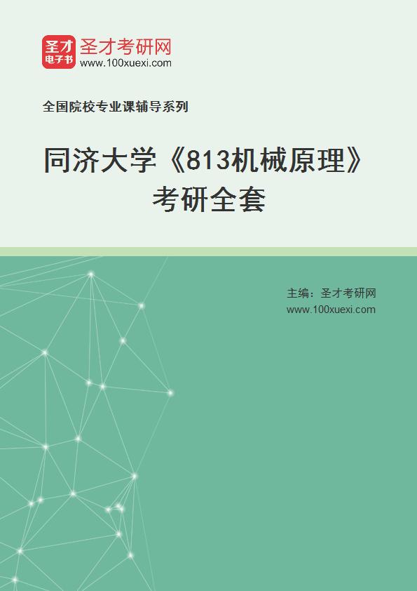 2021年同济大学《813机械原理》考研全套