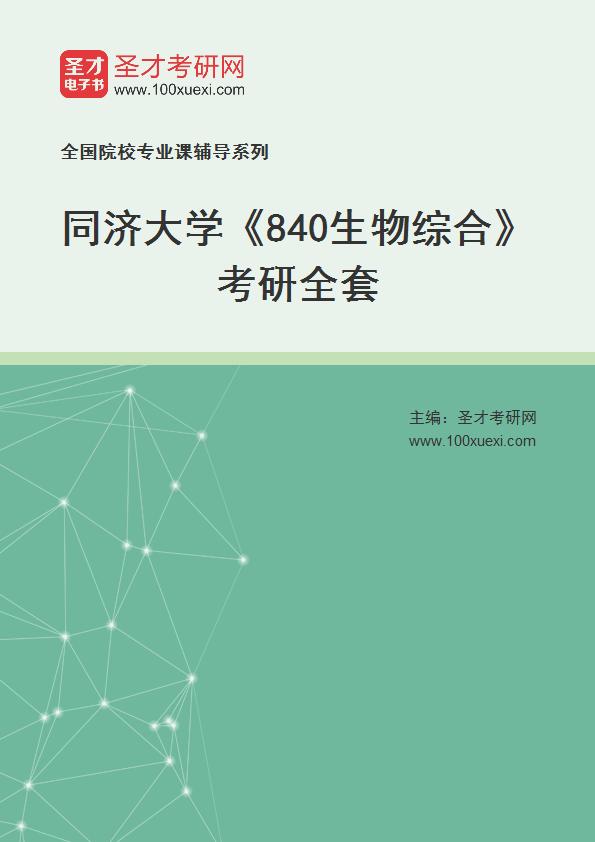 2021年同济大学《840生物综合》考研全套