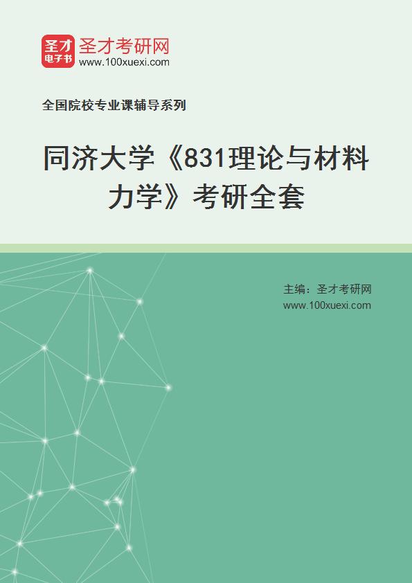 2021年同济大学《831理论与材料力学》考研全套