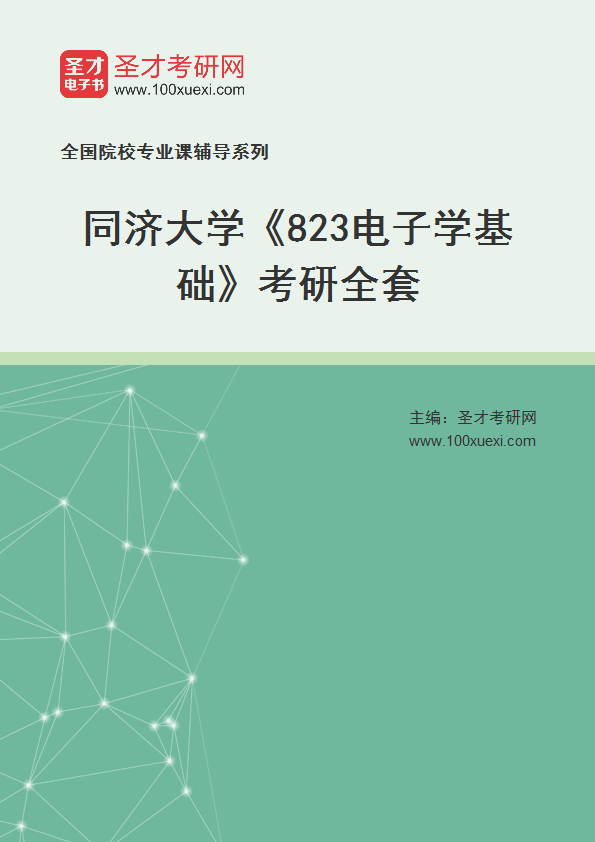 2021年同济大学《823电子学基础》考研全套
