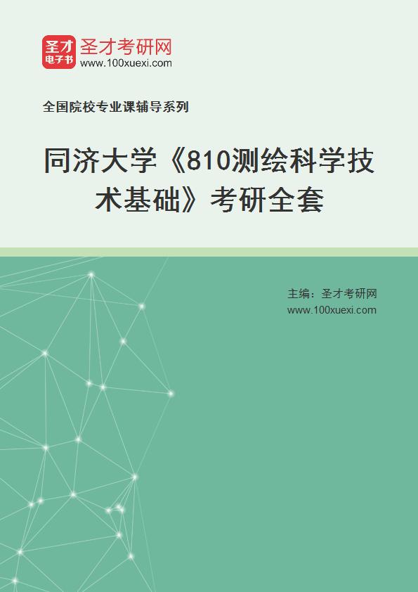 2021年同济大学《810测绘科学技术基础》考研全套