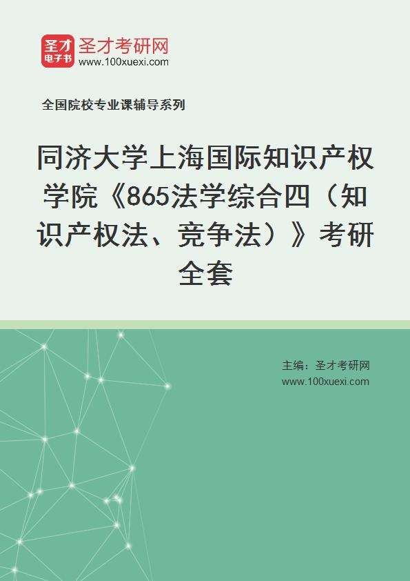 2021年同济大学上海国际知识产权学院《865法学综合四(知识产权法、竞争法)》考研全套