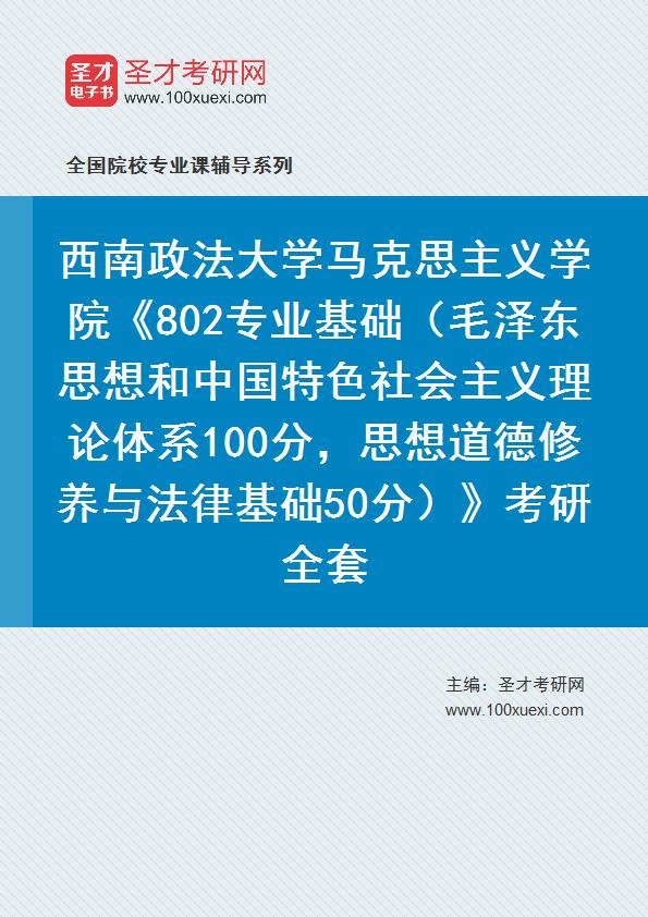 2021年西南政法大学马克思主义学院《802专业基础(毛泽东思想和中国特色社会主义理论体系100分,思想道德修养与法律基础50分)》考研全套