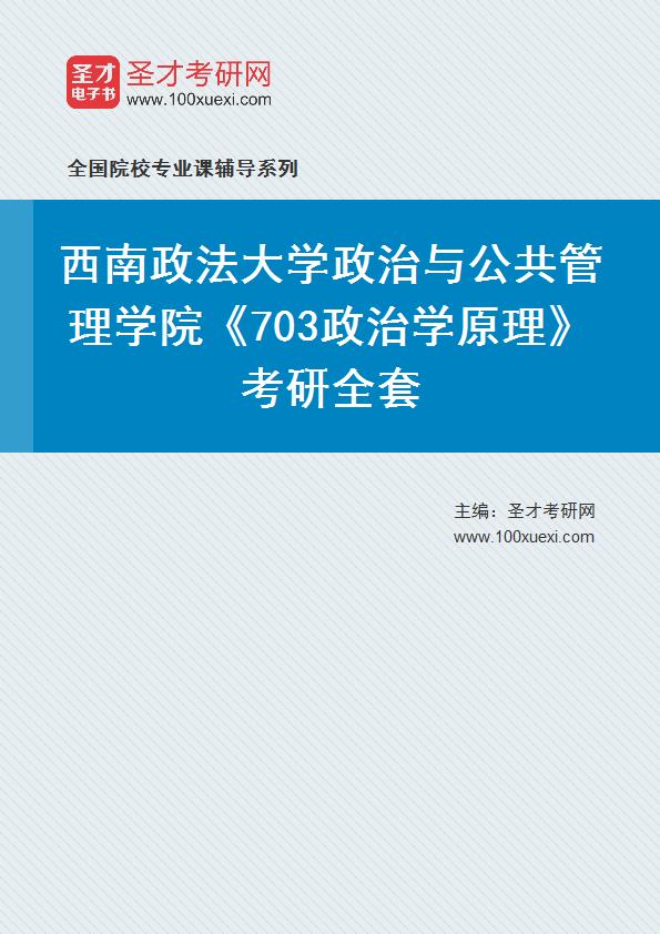 2021年西南政法大学政治与公共管理学院《703政治学原理》考研全套