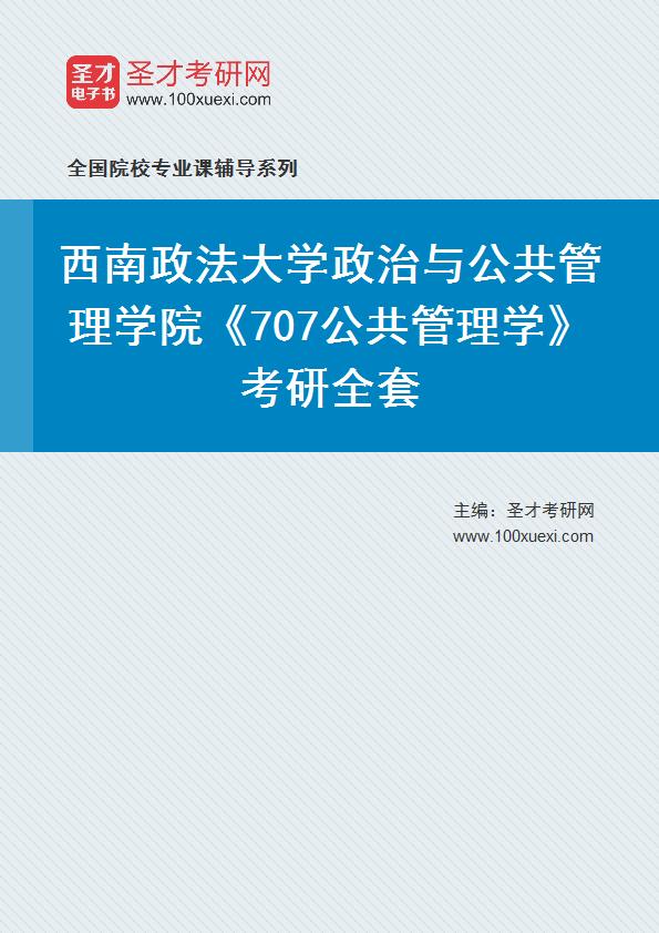 2021年西南政法大学政治与公共管理学院《707公共管理学》考研全套