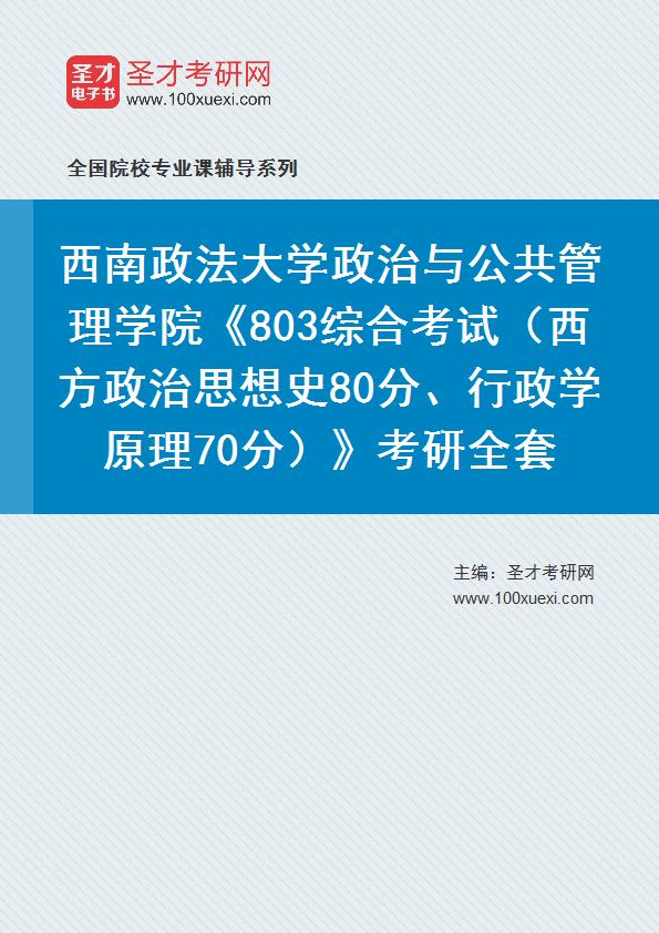 2021年西南政法大学政治与公共管理学院《803综合考试(西方政治思想史80分、行政学原理70分)》考研全套