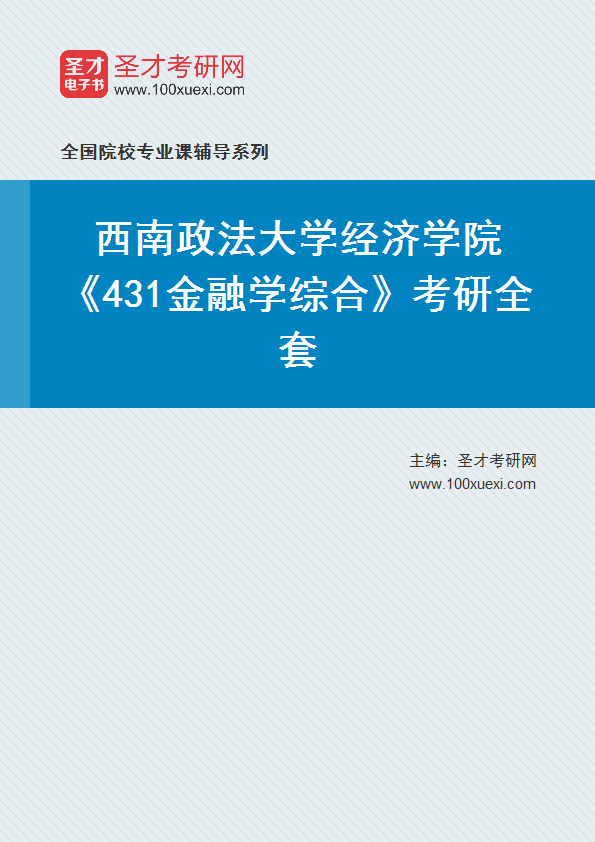 2021年西南政法大学经济学院《431金融学综合》考研全套
