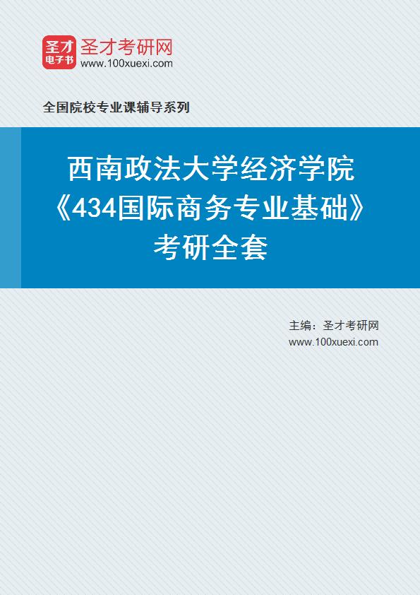 2021年西南政法大学经济学院《434国际商务专业基础》考研全套