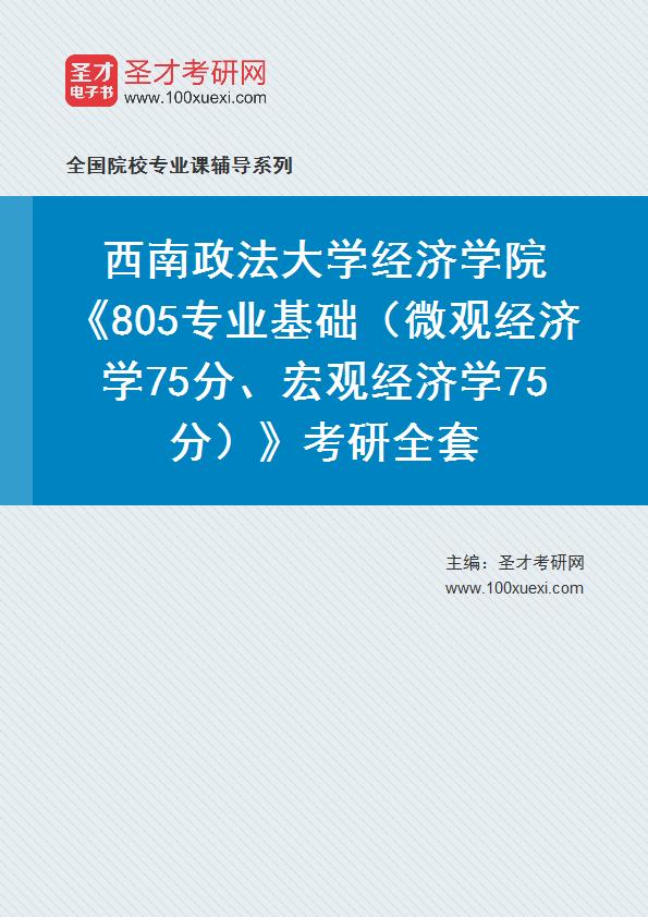 2021年西南政法大学经济学院《805专业基础(微观经济学75分、宏观经济学75分)》考研全套