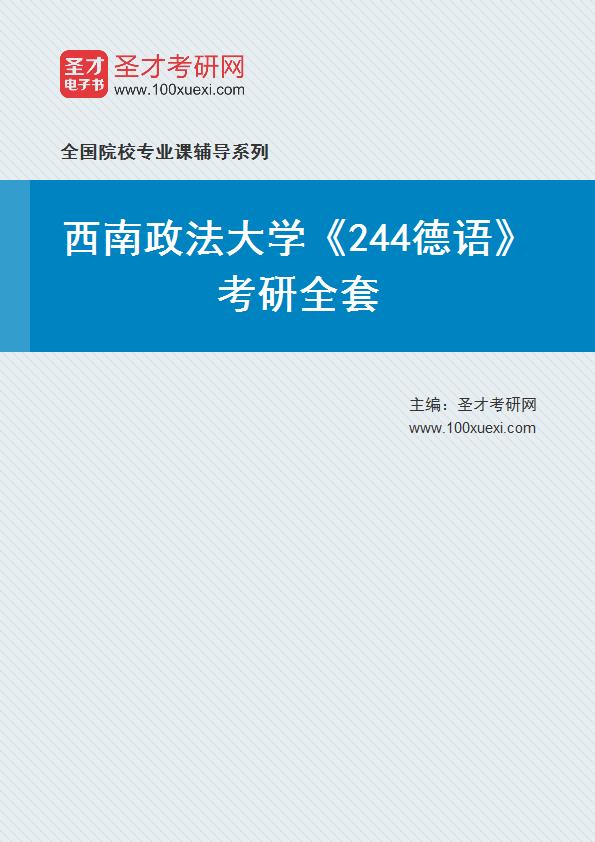 2021年西南政法大学《244德语》考研全套