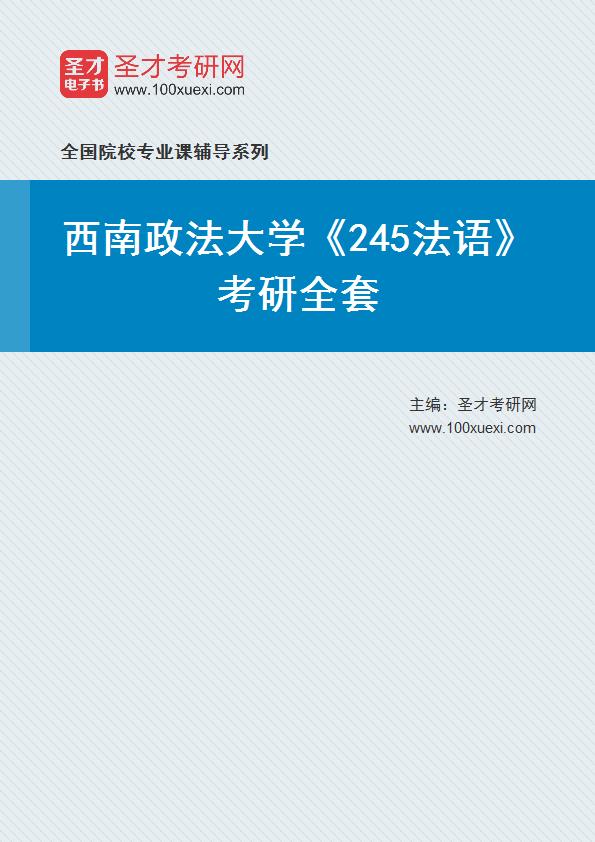 2021年西南政法大学《245法语》考研全套