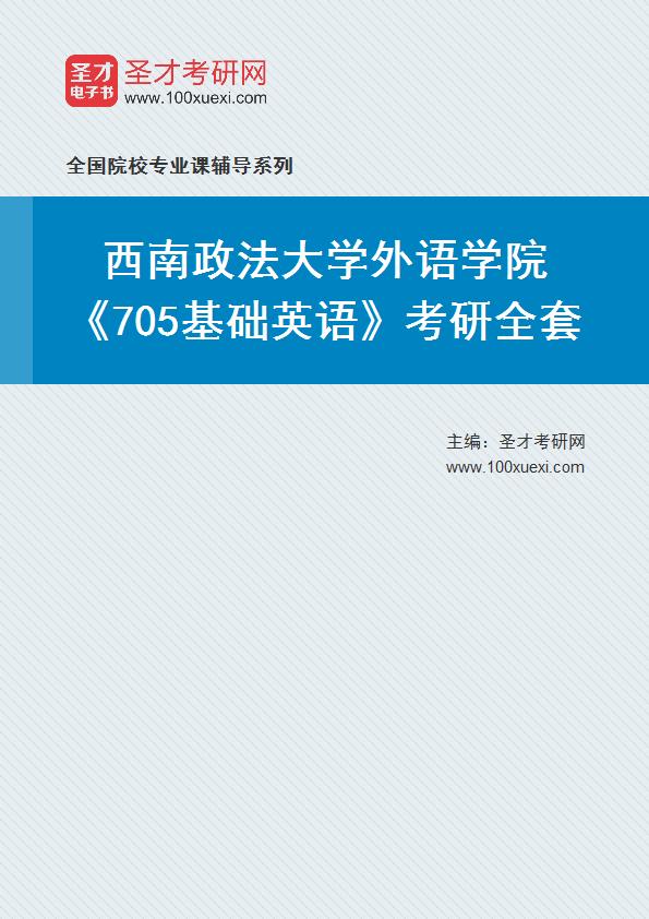 2021年西南政法大学外语学院《705基础英语》考研全套