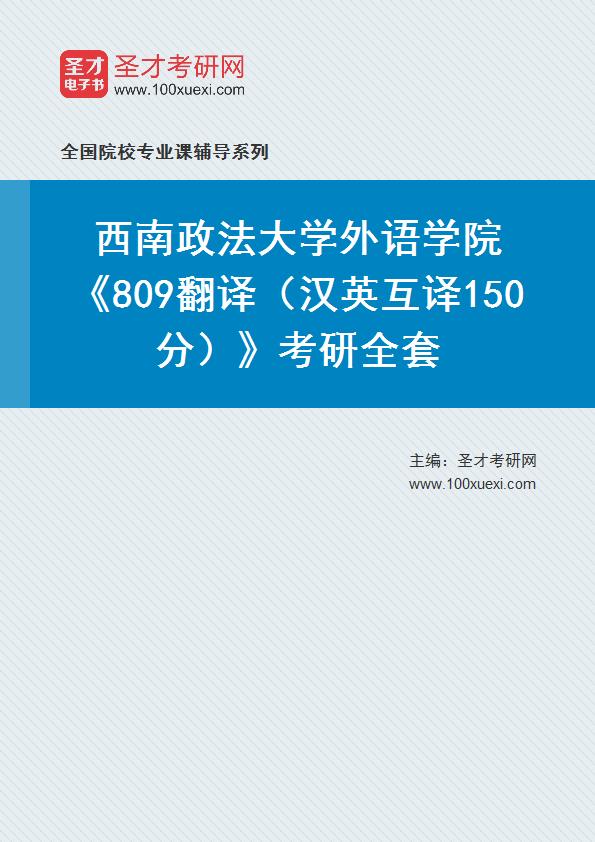 2021年西南政法大学外语学院《809翻译(汉英互译150分)》考研全套