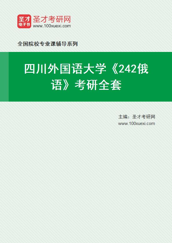 2021年四川外国语大学《242俄语》考研全套