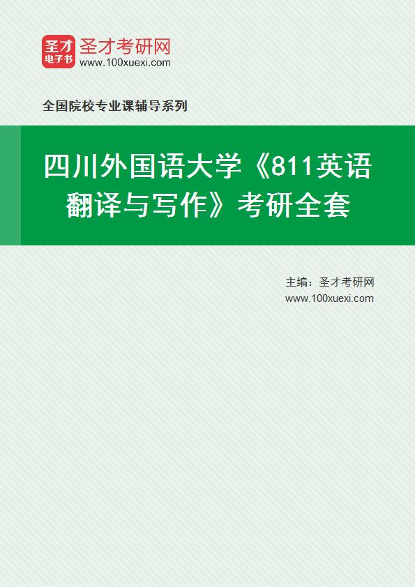 2021年四川外国语大学《811英语翻译与写作》考研全套