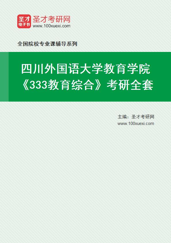 2021年四川外国语大学教育学院《333教育综合》考研全套