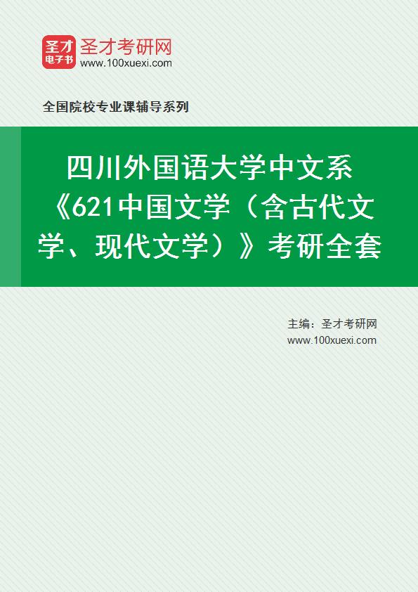 2021年四川外国语大学中文系《621中国文学(含古代文学、现代文学)》考研全套