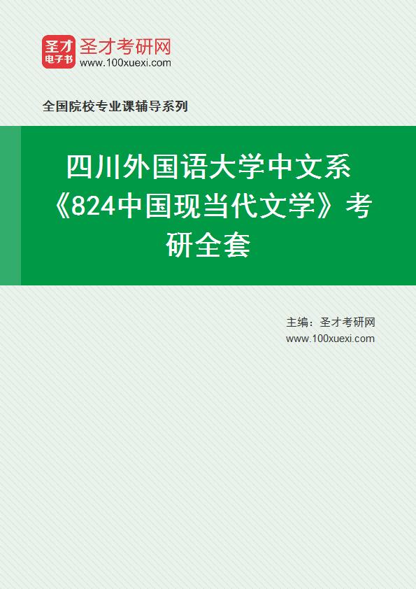 2021年四川外国语大学中文系《824中国现当代文学》考研全套