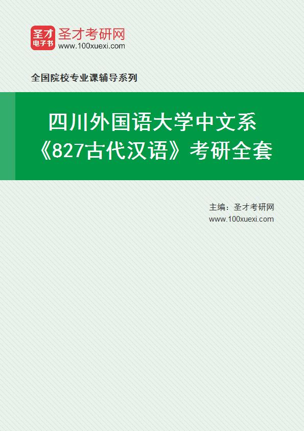 2021年四川外国语大学中文系《827古代汉语》考研全套