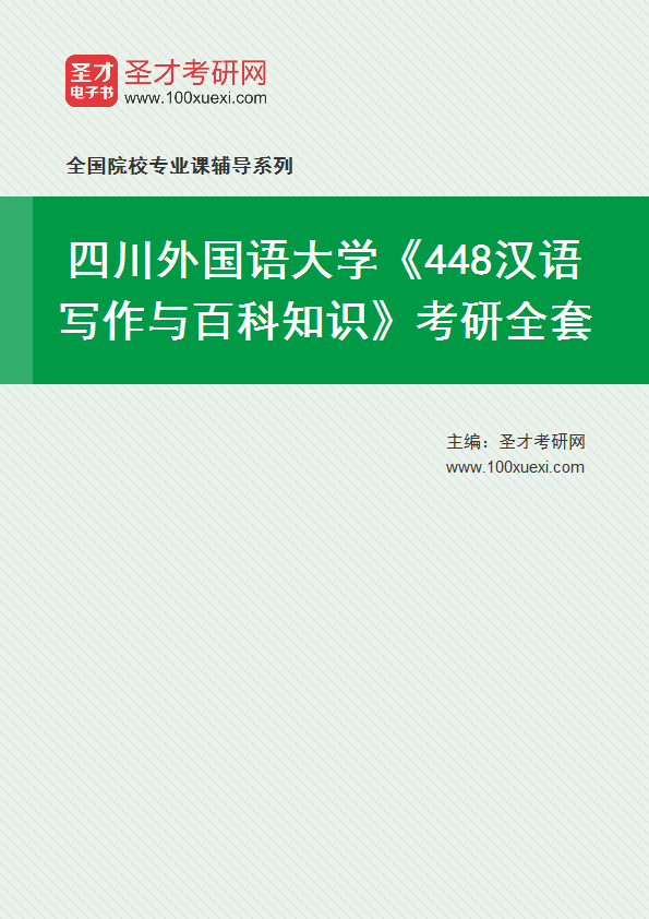 2021年四川外国语大学《448汉语写作与百科知识》考研全套