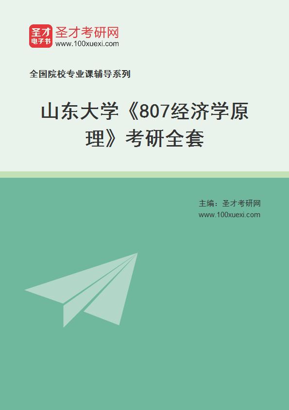 2021年山东大学《807经济学原理》考研全套