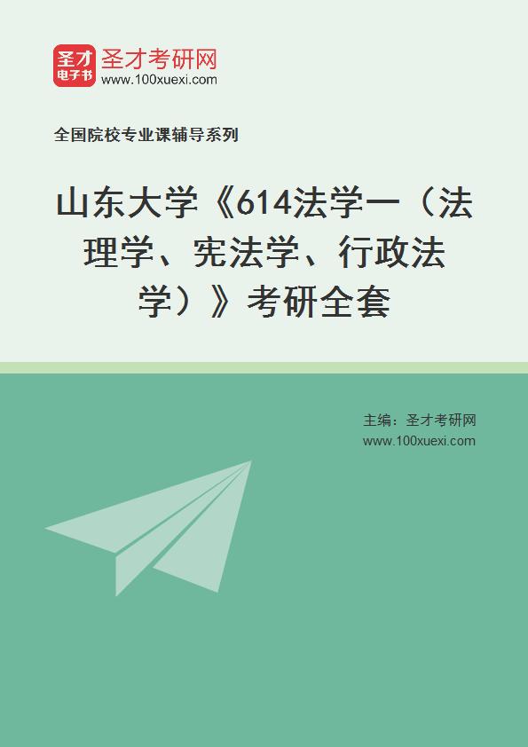 2021年山东大学《614法学一(法理学、宪法学、行政法学)》考研全套