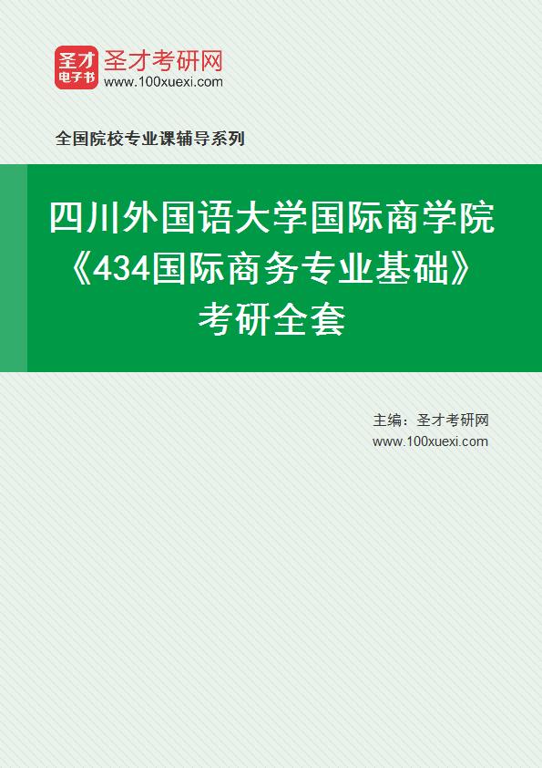 2021年四川外国语大学国际商学院《434国际商务专业基础》考研全套