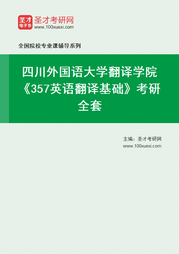 2021年四川外国语大学翻译学院《357英语翻译基础》考研全套